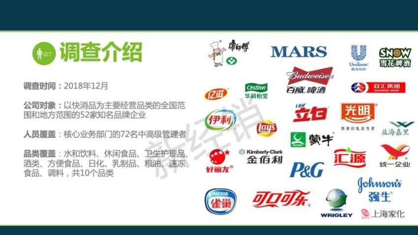 重磅:2018-2019中国快消品牌商B2B合作情况研究报告