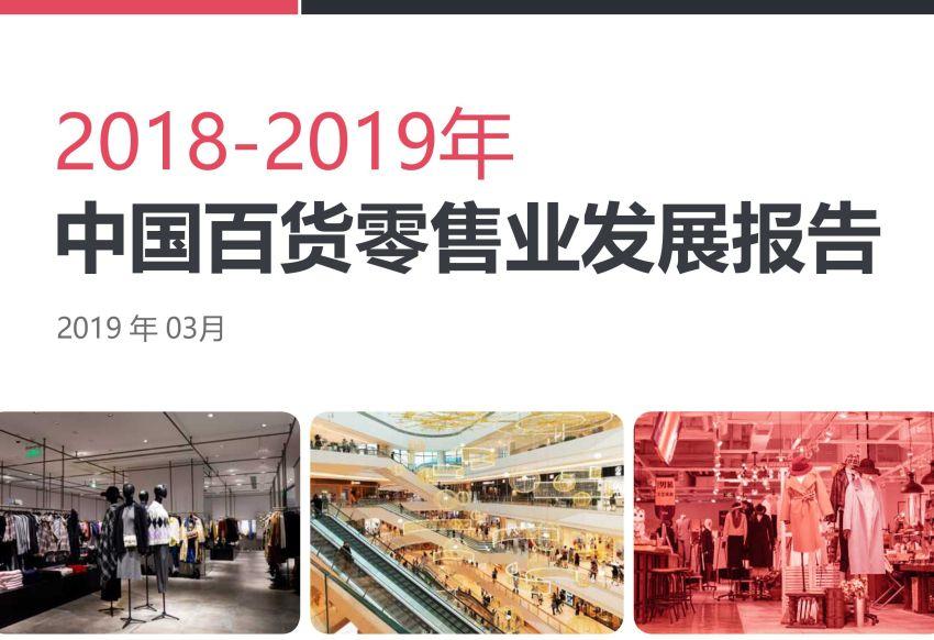 2019年中国百货零售业发展报告-中国百货商业集团(附完整报告下载)