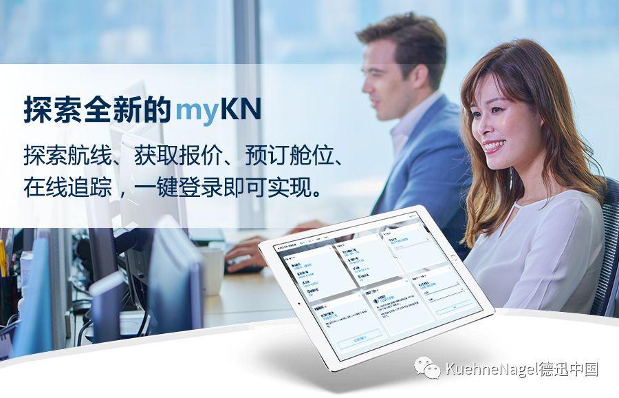 [重磅]德迅myKN集成平台上线 _ 一键登录、全盘掌控