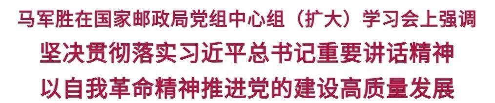 马军胜主持召开国家邮政局党组中心组(扩大)学习会