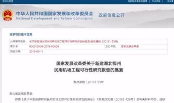政府推進鄂州貨運機場項目建設