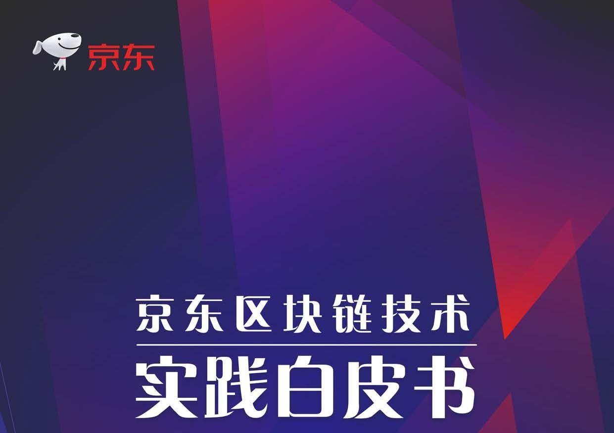 京东区块链技术实践白皮书2019(附完整下载)