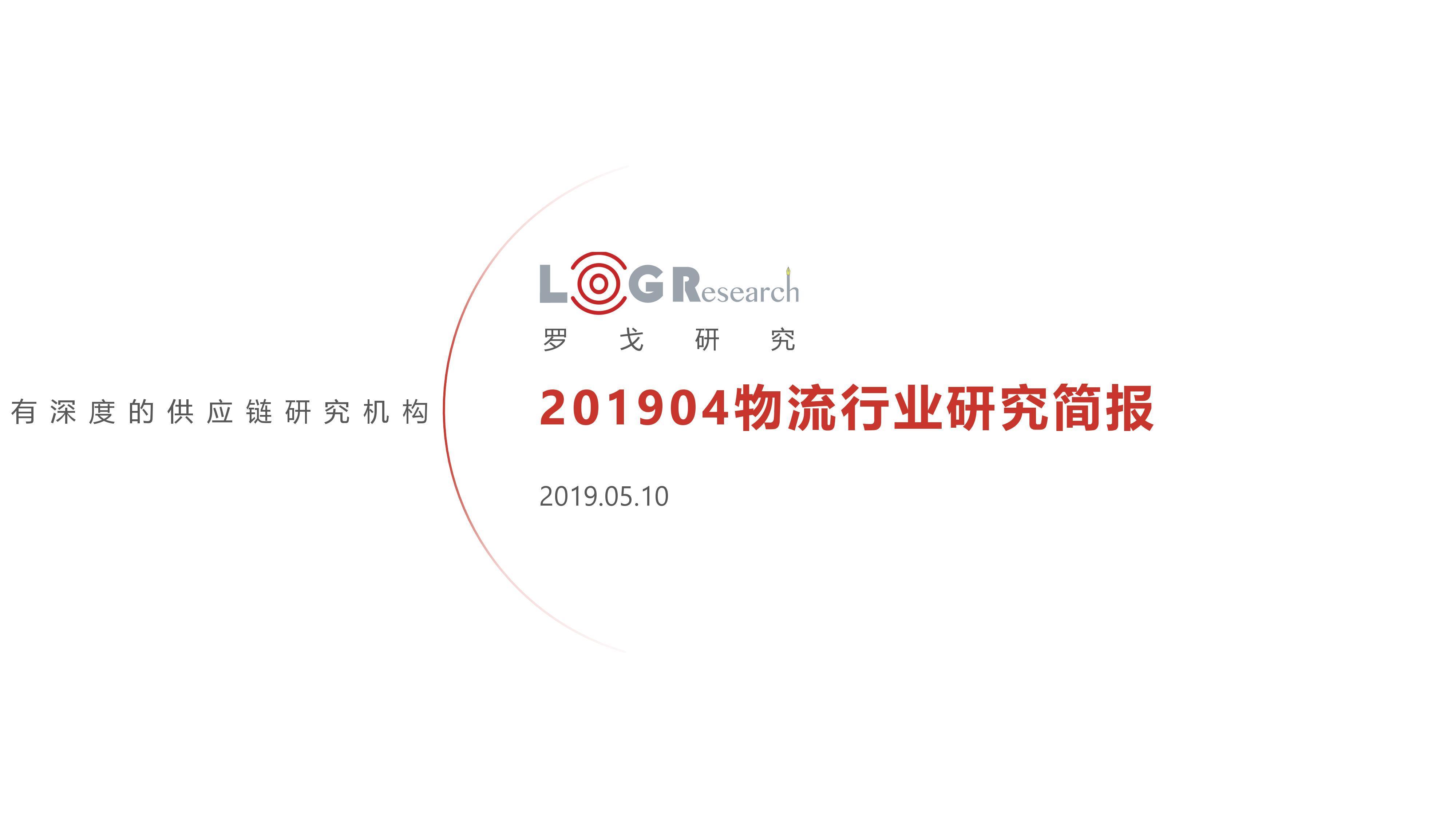 2019-04物流行業簡報-個人會員版