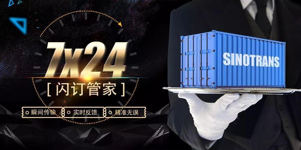 """『重磅』科技重构服务之美中外运华东海运订舱平台推出""""7x24闪订管家"""""""