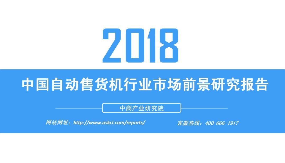 2018年中国自动售货机行业市场前景研究报告(简版)