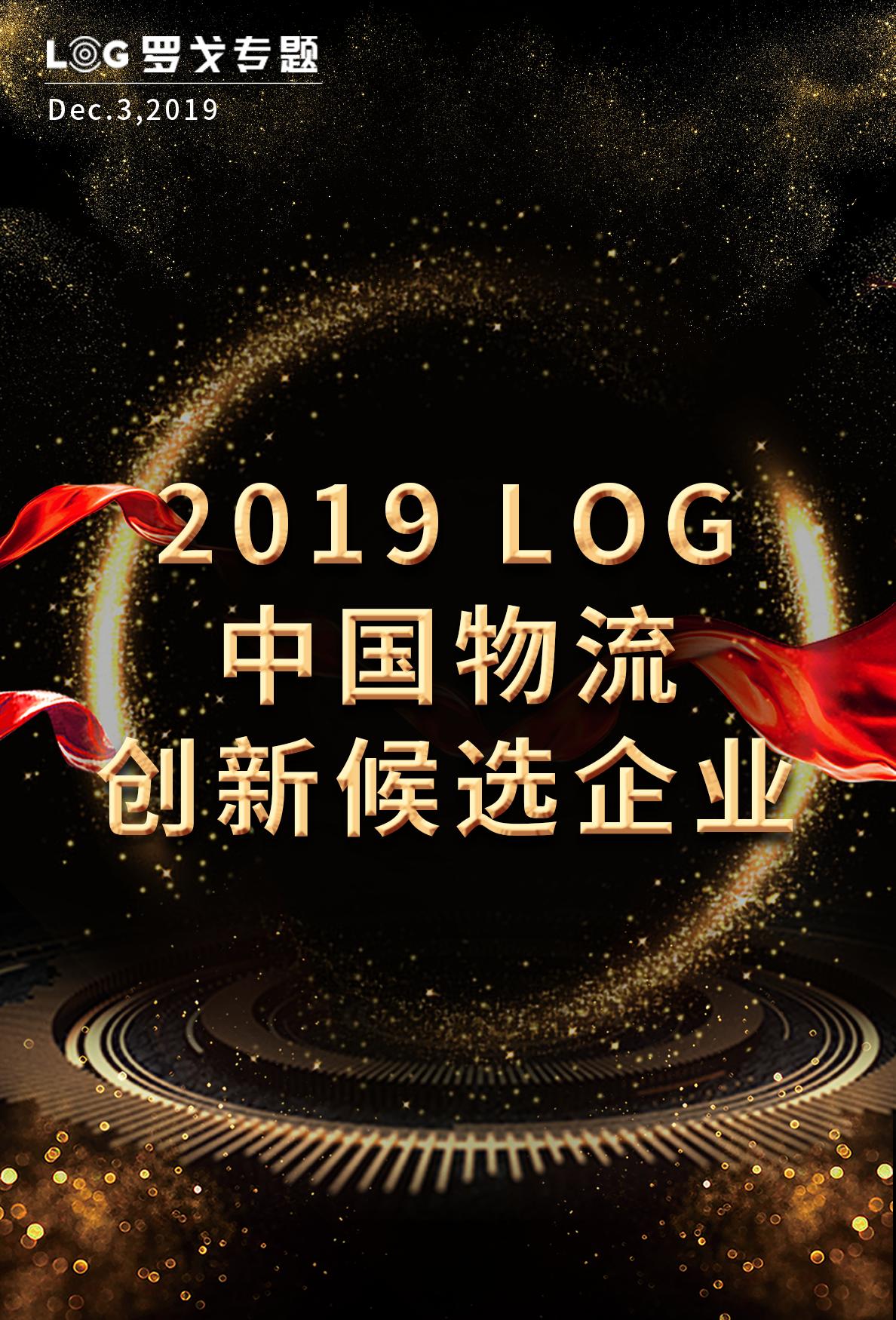 专题   2019LOG中国物流创新候选企业