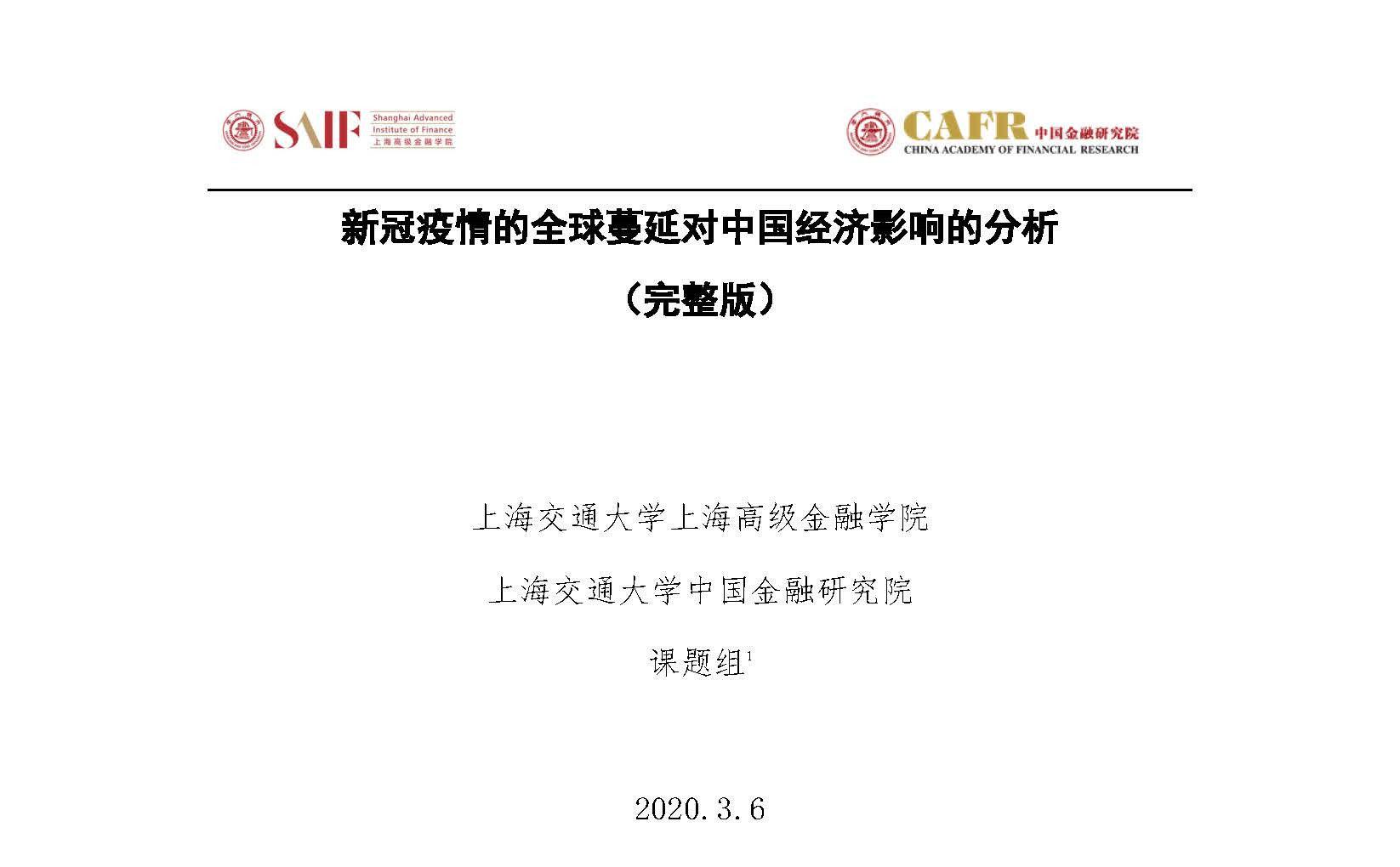 報告:《新冠疫情的全球蔓延對中國經濟影響的分析》(附下載)