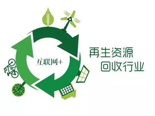 改革开放40年再生资源行业的变迁
