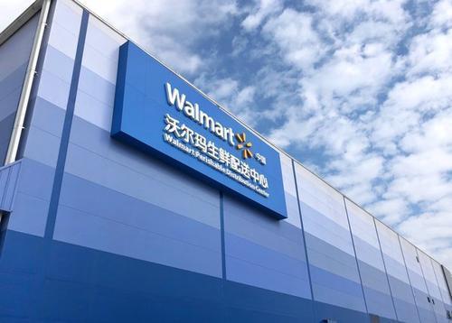 沃尔玛计划未来10年增投80亿元升级物流供应链   用于新建或升级10余家物流配送中心