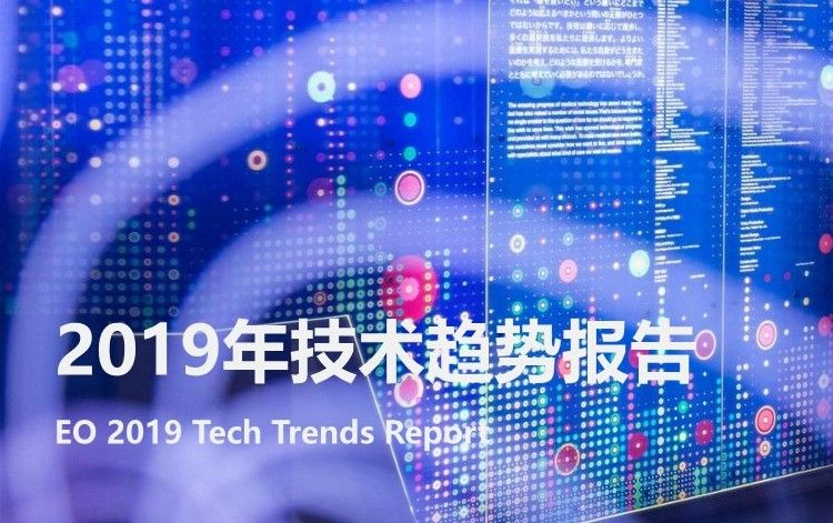 2019年技术趋势报告(附下载)
