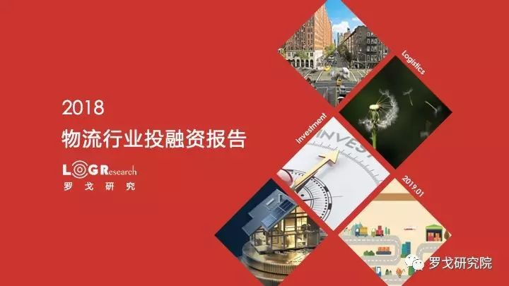 报告 | 《2018物流行业投融资报告》