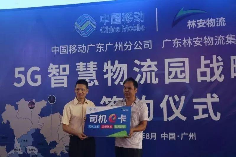 """林安物流集团与中国移动广州分公司举行5G智慧物流园战略合作签约暨首张""""司机e卡""""发放仪式"""