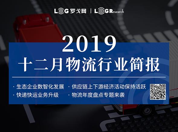2019-12物流行業簡報-個人會員版