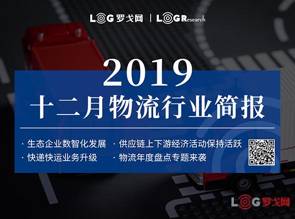 2019-12物流行业简报-个人会员版