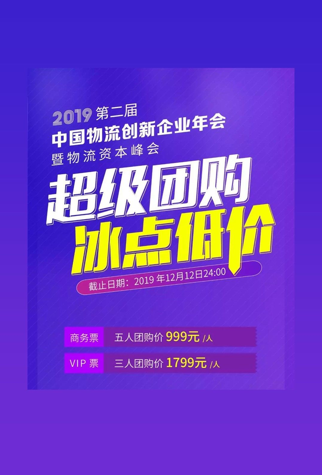 12.19·上海   超级团购 冰点低价-2019第二届中国物流创新企业年会 商务票团购