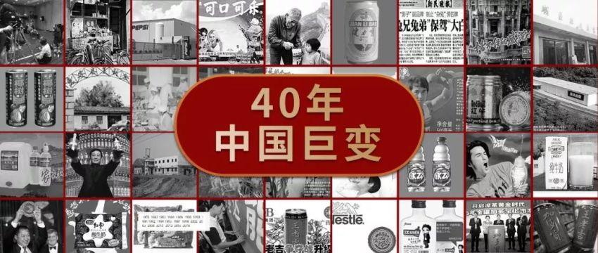 重磅!一图看尽中国食品零售40年?#21672;?#24040;变!