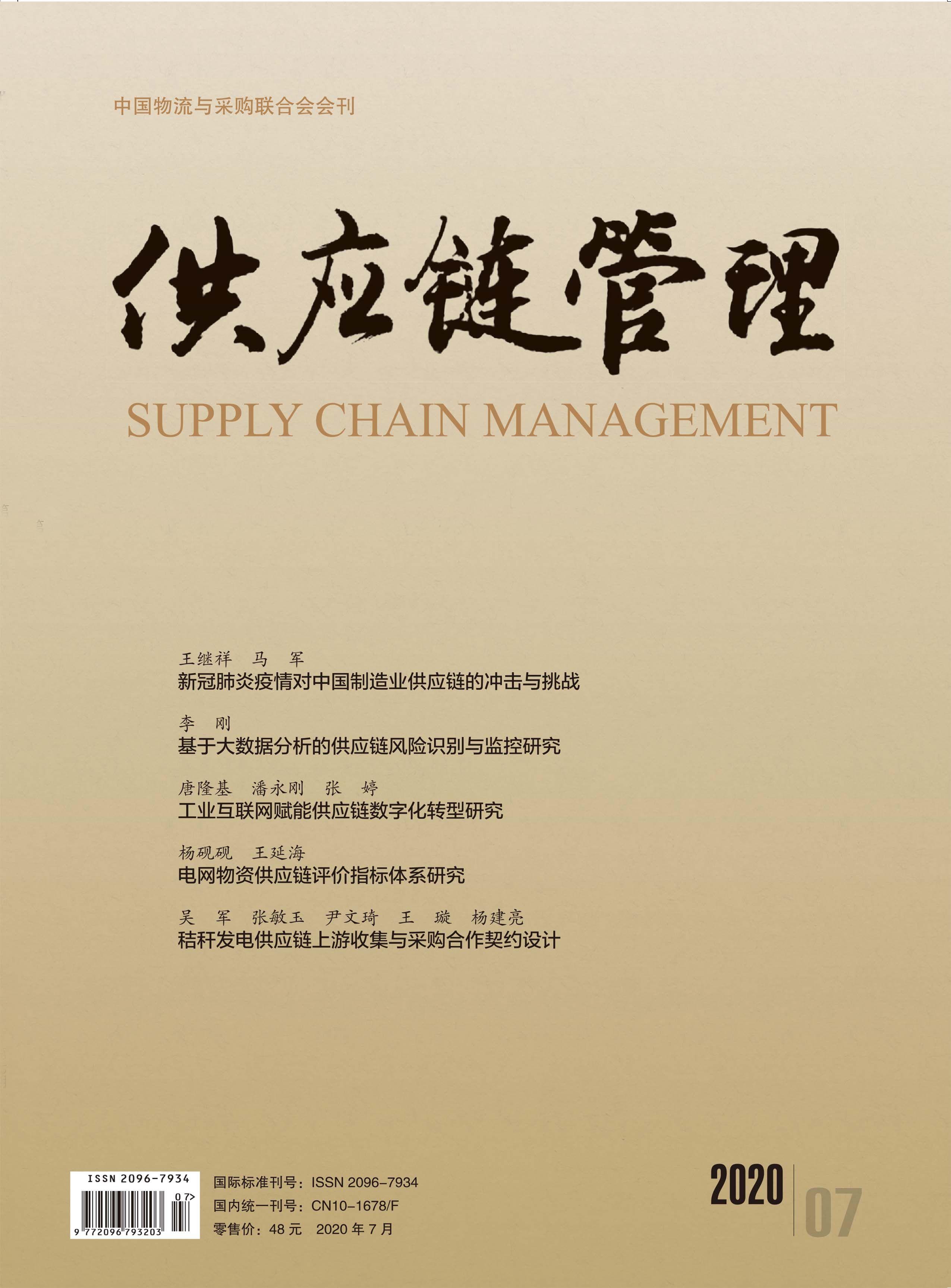 中国唯一《供应链管理》杂志电子版 2020-07期