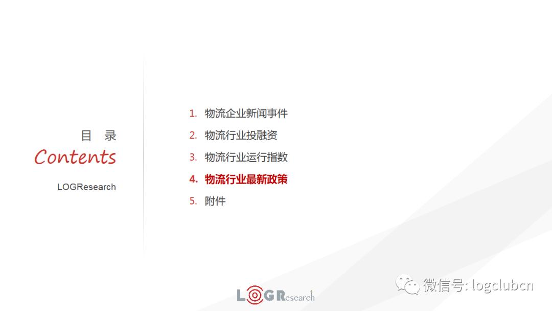 9月物流月报:苏宁物流2.86亿成立5家物流公司,盒马首次披露物流配送体系进展、京东物流上线京小仓……