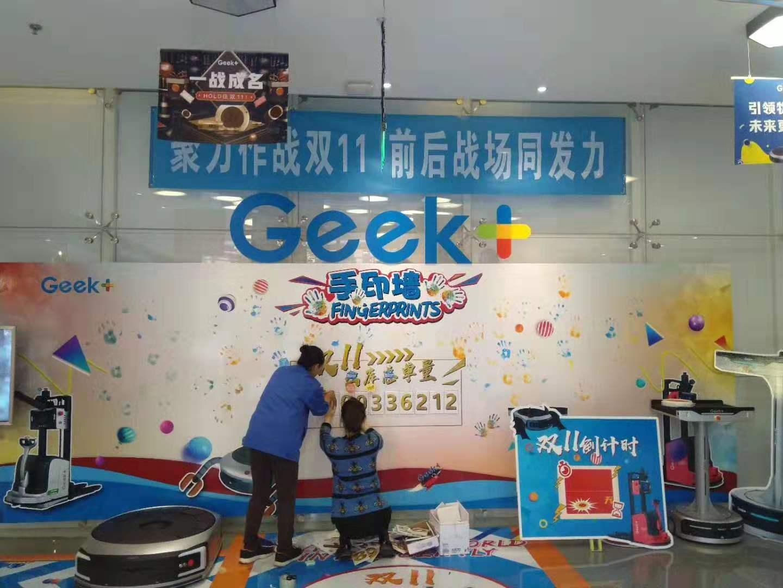 Geek+双十一手印墙