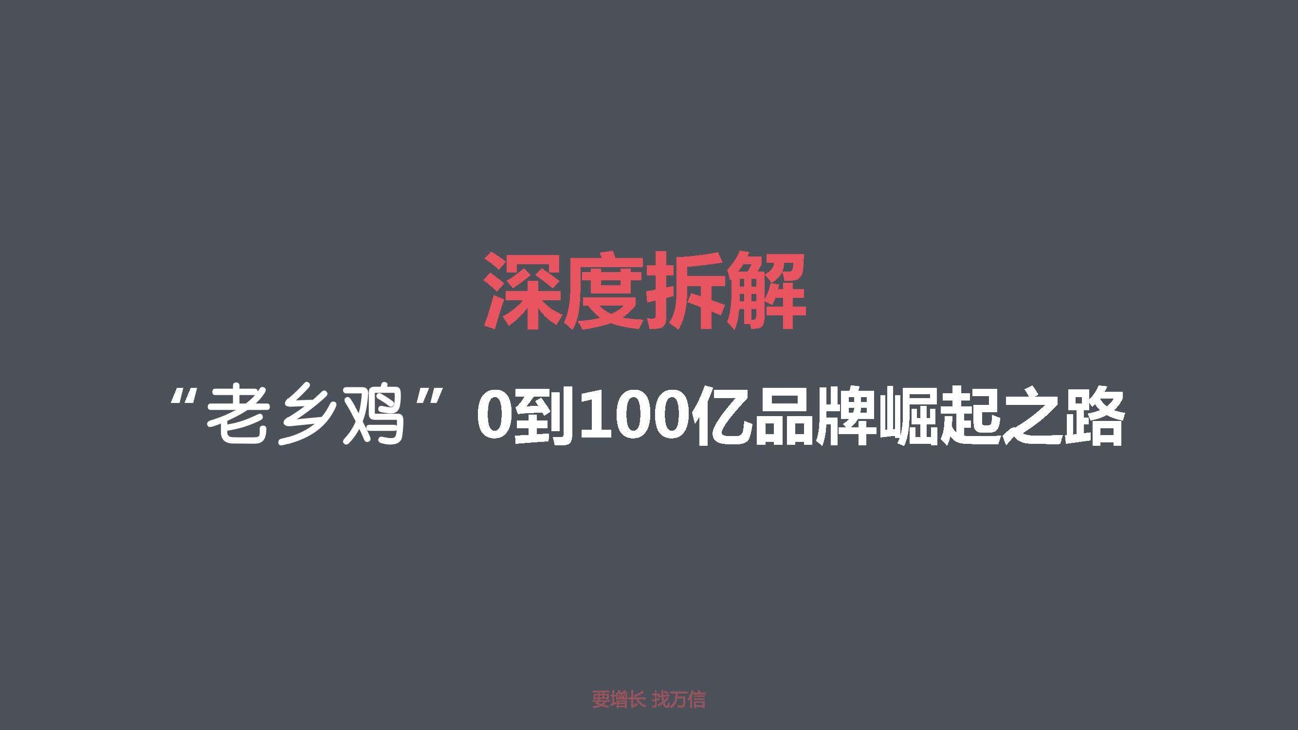 """深度拆解——""""老鄉雞""""從0到100億品牌崛起之路(附下載)"""