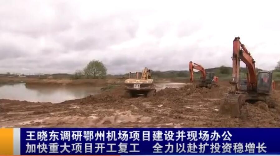 湖北省長視頻連線王衛,順豐機場再傳新消息