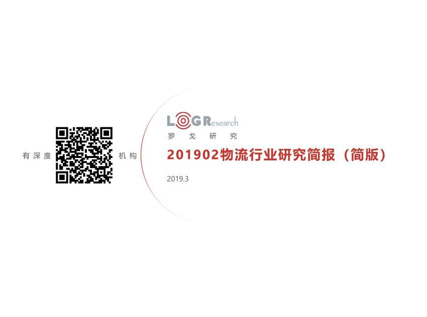 2019年2月物流行业研究月报(LOGResearch)—简版(内附下载)