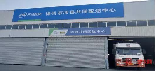 全国城乡高效配送典型案例——徐州飞马配送服务有限公司