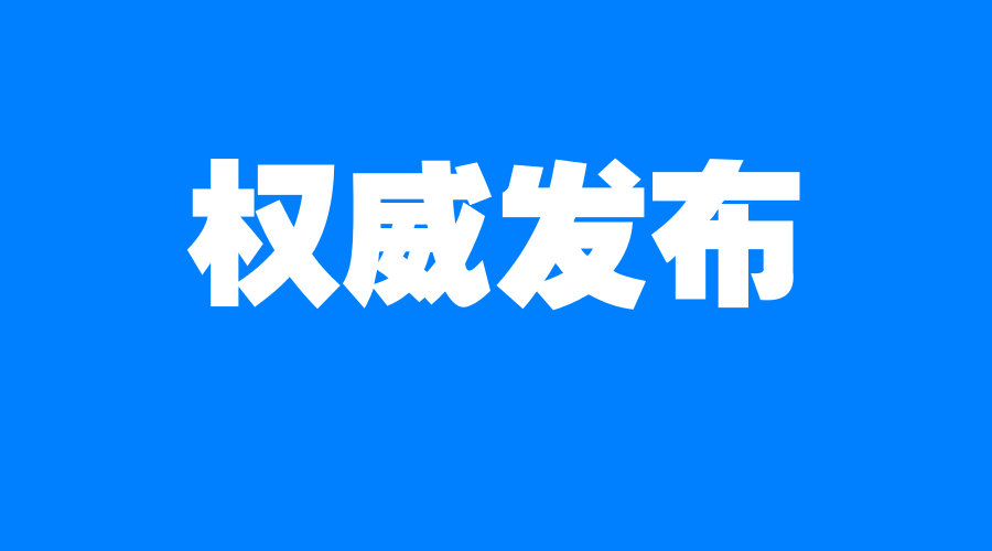 马军胜发表署名文章:开启现代化邮政强国建设新征程