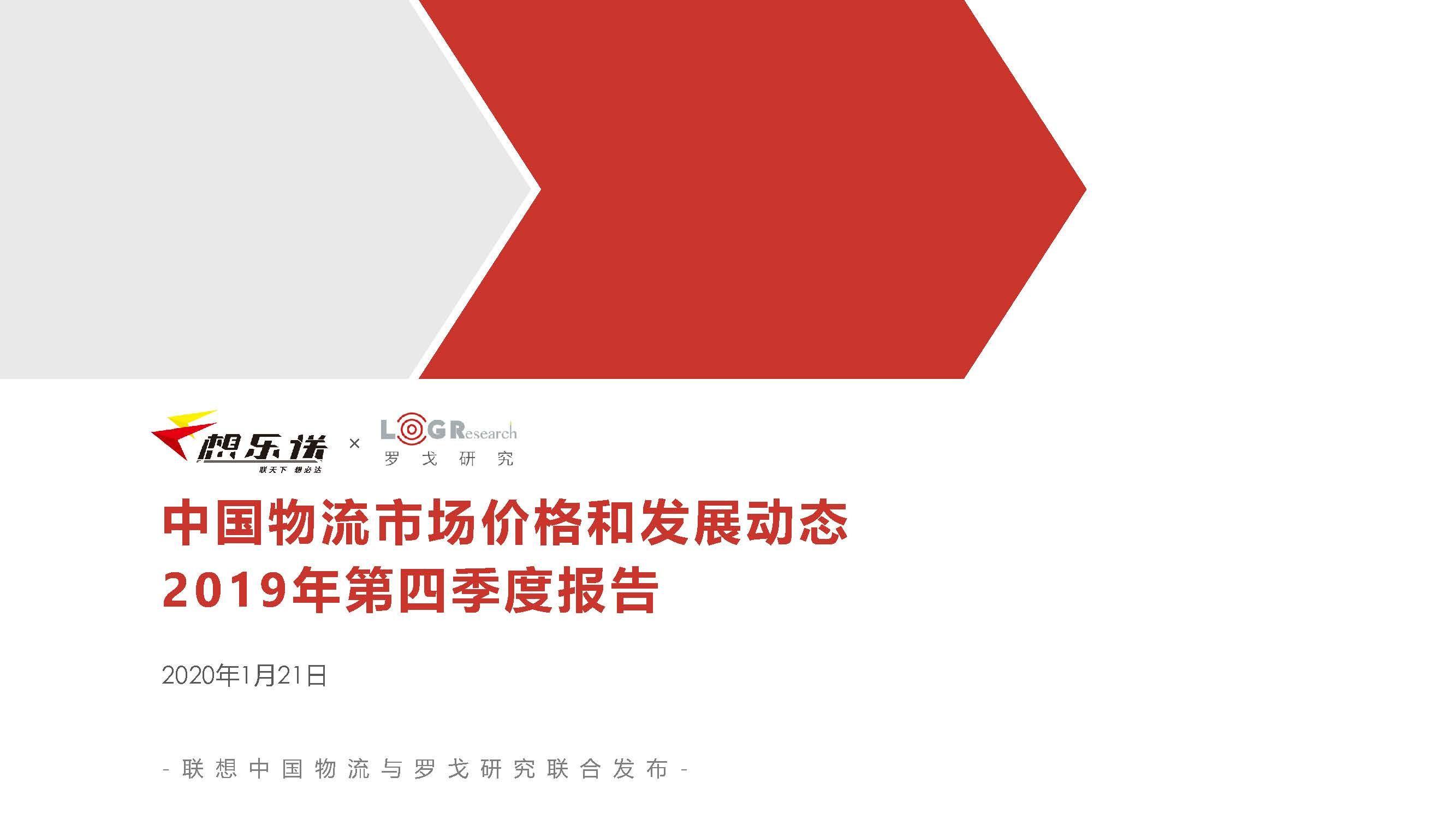 中国物流市场价格和发展动态季报