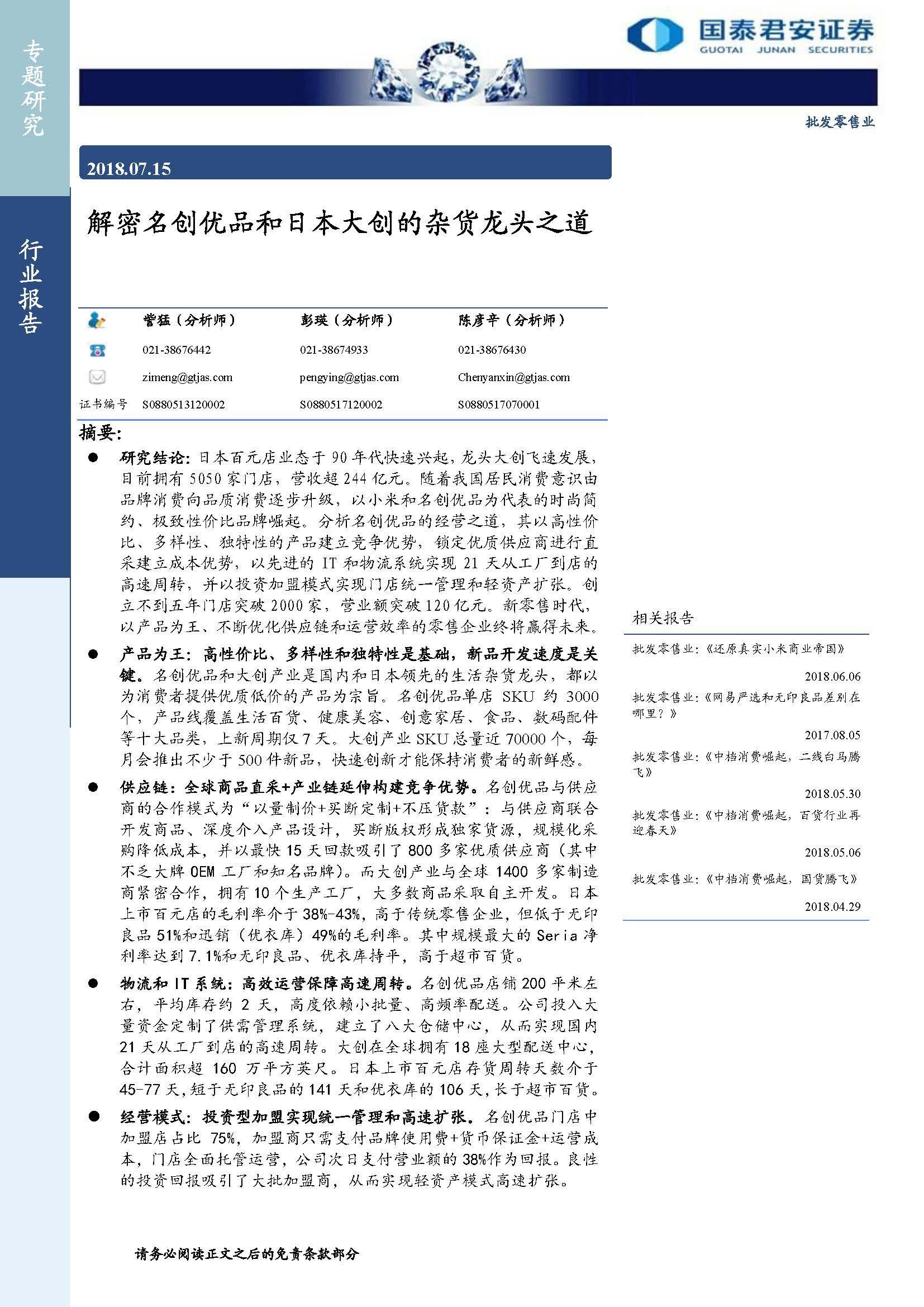 批发零售行业:解密名创优品和日本大床的杂货龙头之道(PDF下载)