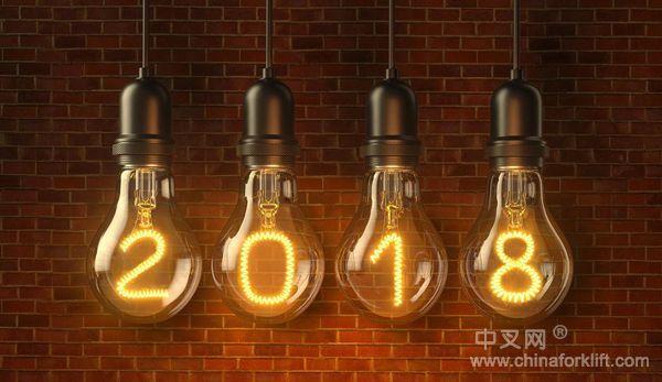 盘点2018年中国叉车关键词