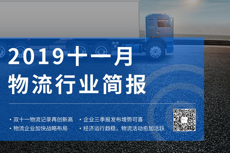 2019-11物流行業簡報-個人會員版