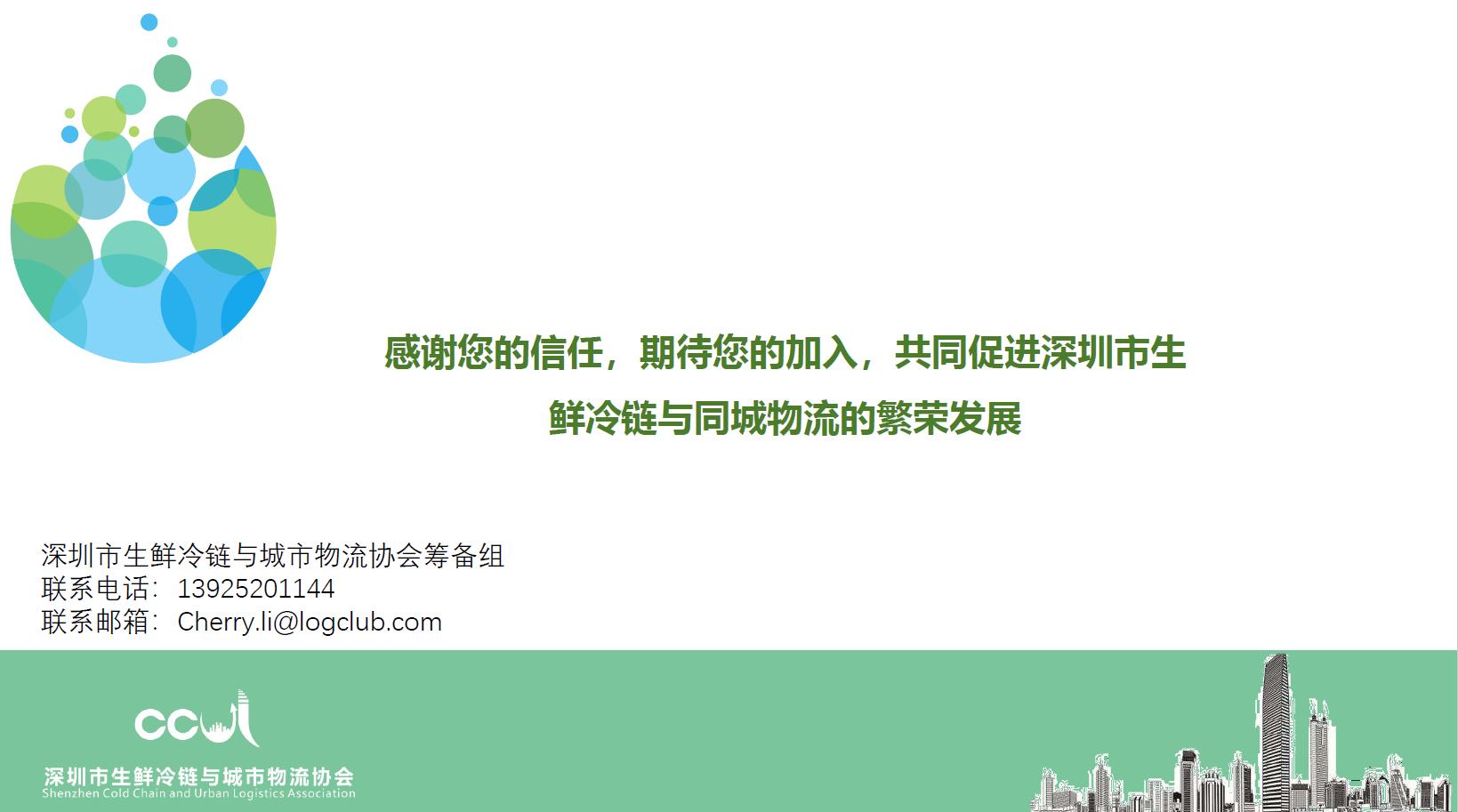 深圳市生鲜冷链与城市物流协会简介
