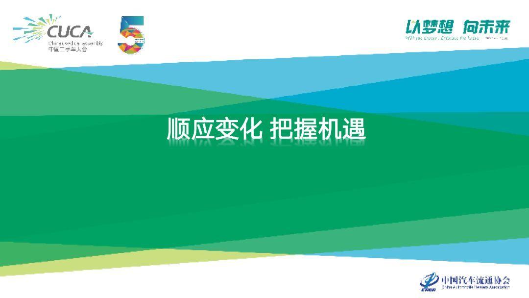顺应变化 把握机遇   中国二手车行业发展现状分析