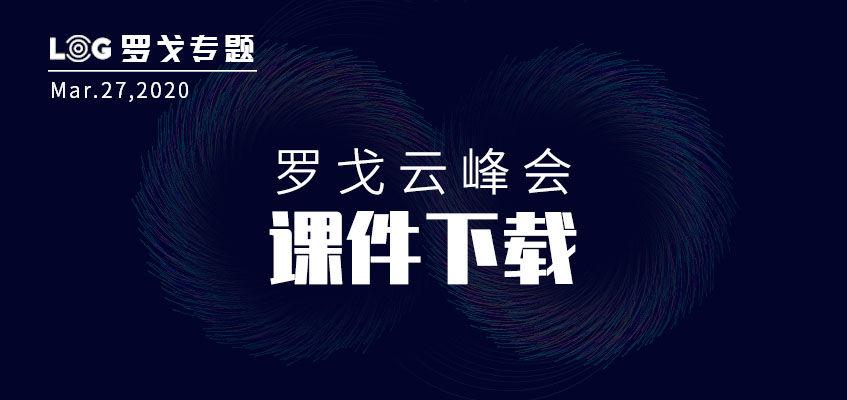 2020年羅戈云峰會-課件分享