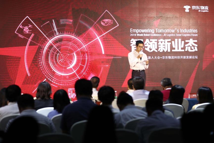 京东物流科技生态圈亮相世界机器人大会,各界大咖纵论智能物流合作新路径