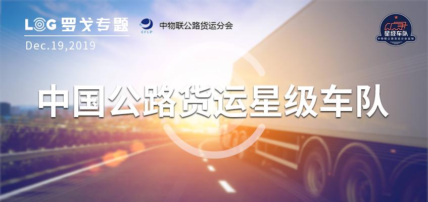 中国公路货运星级车队