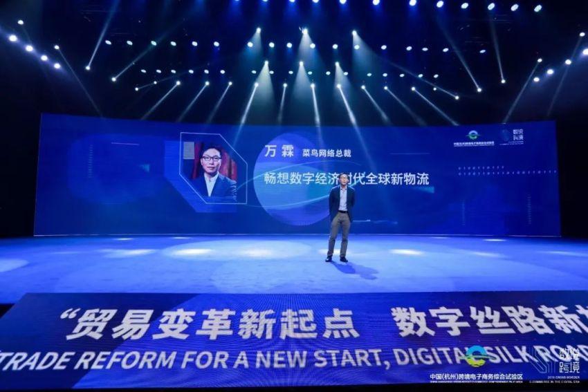 菜鸟网络万霖:始于杭州,拥抱全球