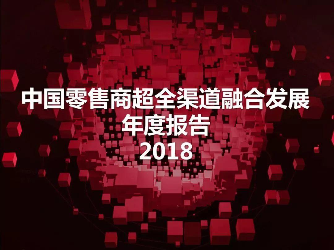中国零售商超全渠道融合发展年度报告(附下载)