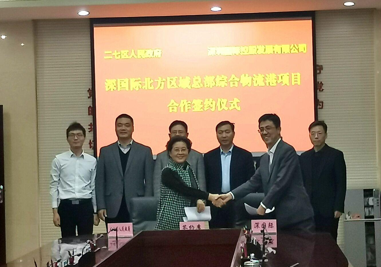 深国际北方区域总部综合物流港项目签约二七