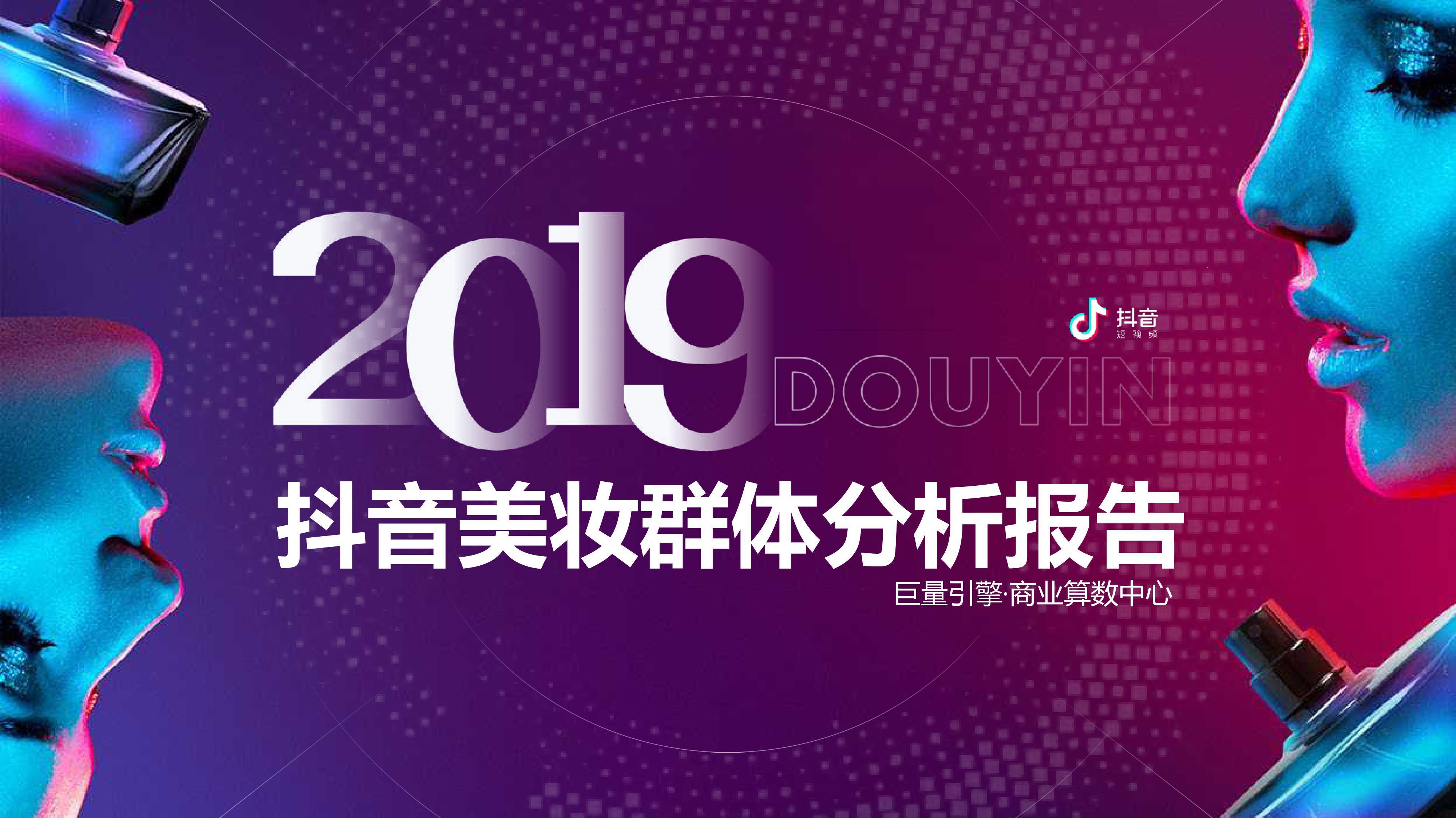 2019抖音美妆群体分析报告(内附完整下载)