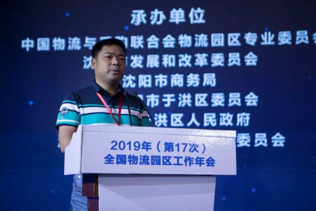王成:顺丰丰泰产业园的发展现状及发展趋势