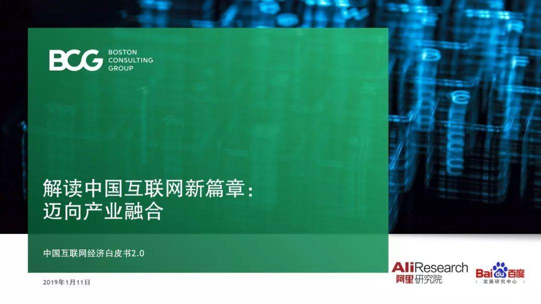 """阿里巴巴、波士顿咨询、百度联合发布中国互联网经济白皮书2.0,解读""""中国互联网新篇章:迈向产业融合"""""""