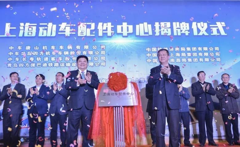 我国首家!动车组配件中心在上海动车段成立!