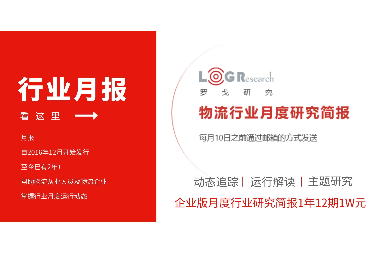物流行業研究簡報 | 企業版月報12期