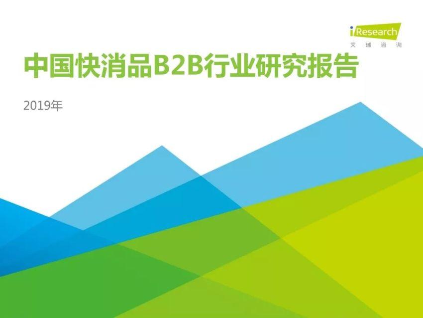 2019年中国快消品B2B行业发展研究报告