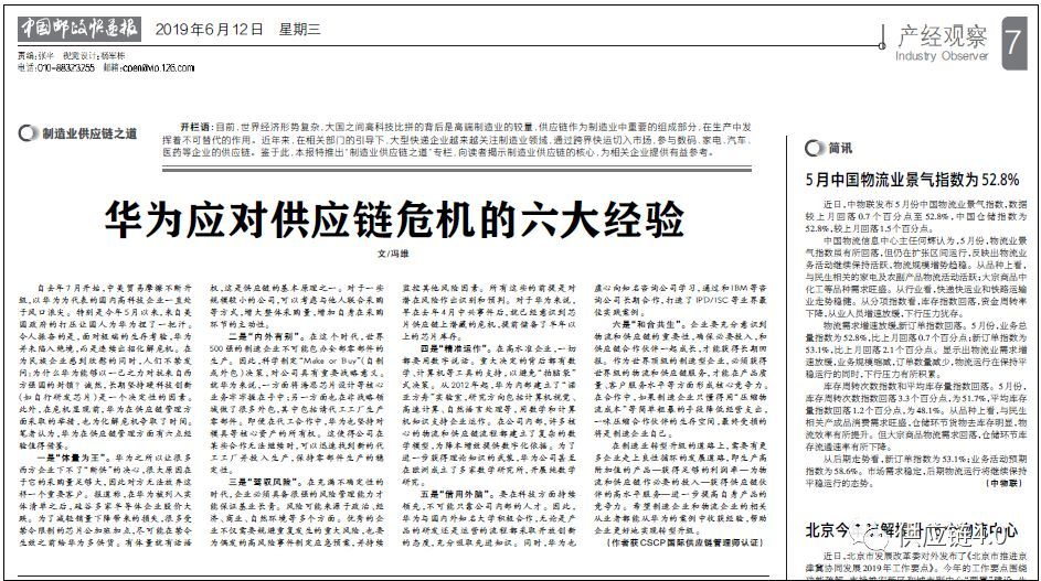 华为应对供应链危机:六大经验 (图)