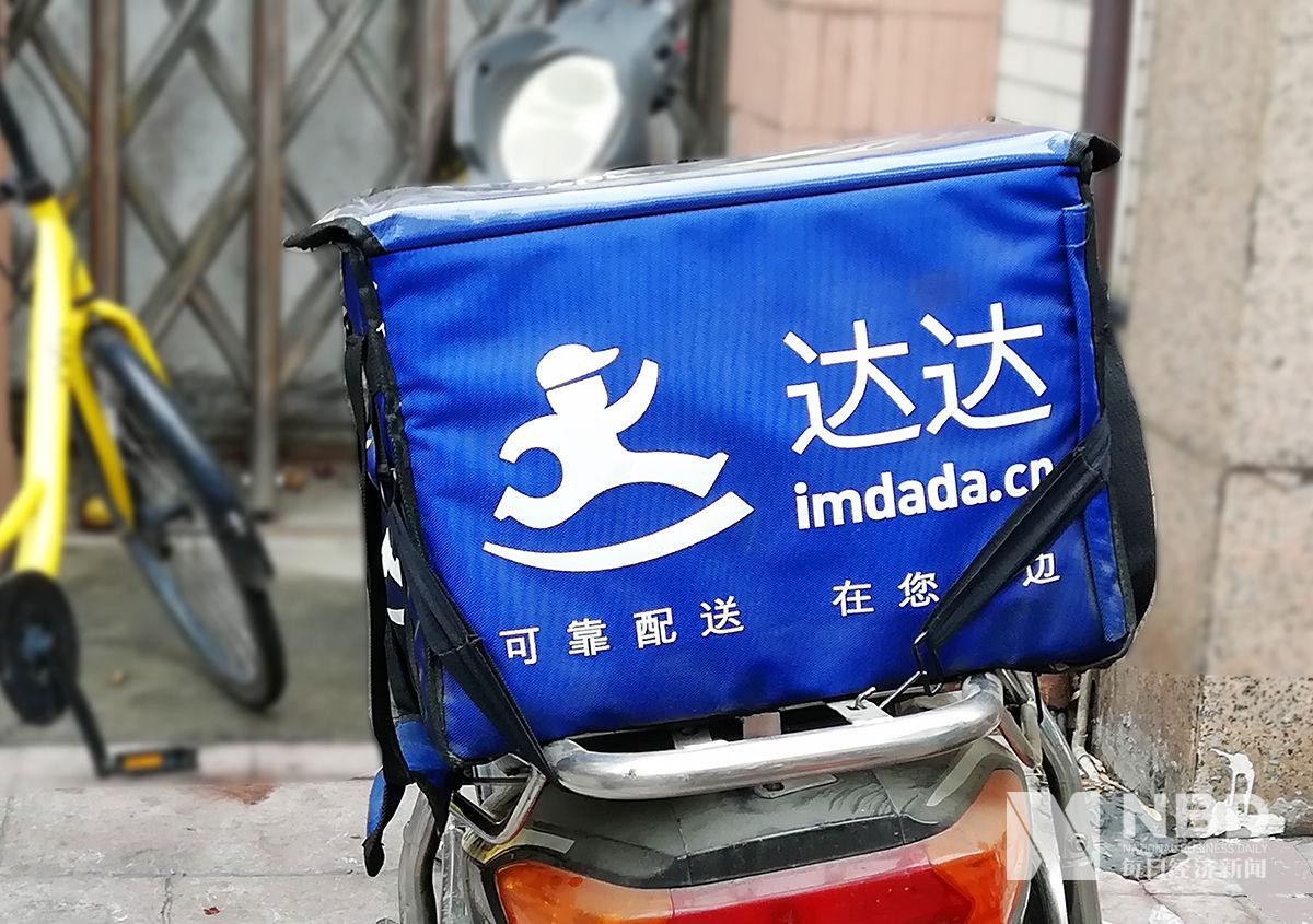 """""""新达达""""更名""""达达集团"""",IPO只差临门一脚?"""