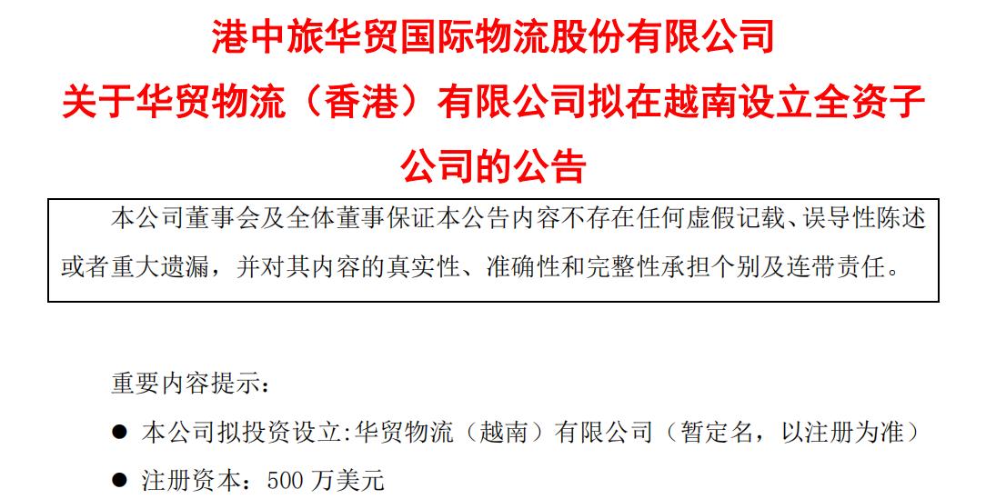 華貿物流投資500萬美元于越南、260萬歐元歐洲八國設立全資子公司