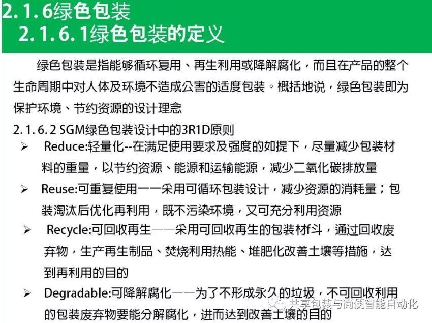 汽车行业绿色包装内衬设计标准手册-《SGM篇》